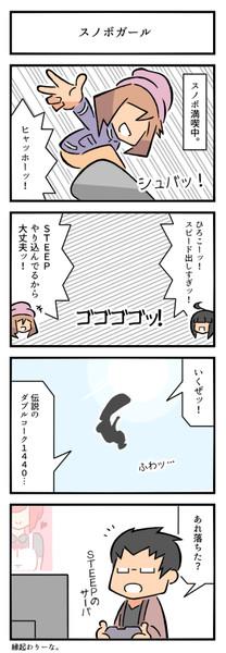 スノボガール(ひろこみっくす-114)