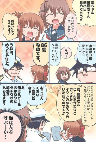 進水日を迎えた電ちゃん漫画