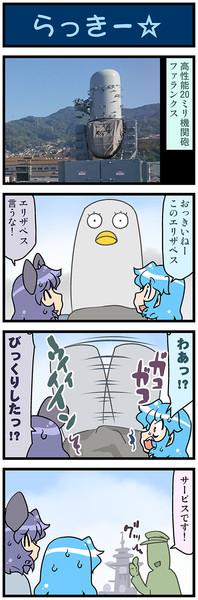 がんばれ小傘さん 2638
