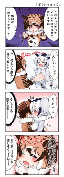 【けもフレ漫画・ぽっちゃり博士編】「ぼでぃちぇっく」