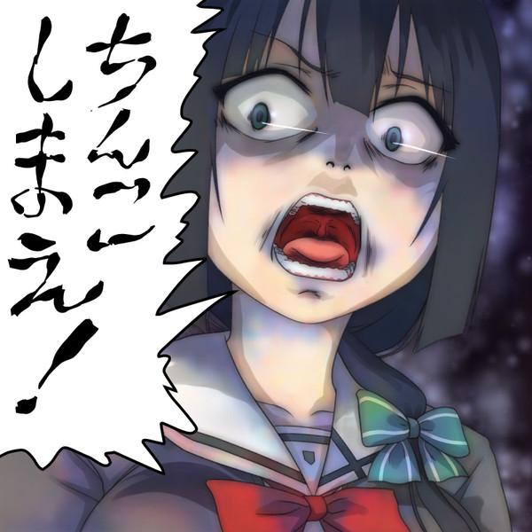 ちんこしまえ(東郷美森)
