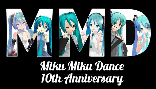 【MMD】祝10周年【ありがとう!MMD祭冬】