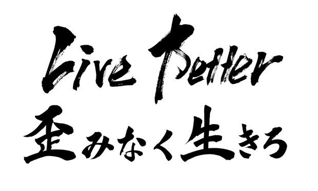 Live Better 歪みなく生きろ