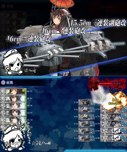 【雑コラ】E-7ボス削り時にこんなのが行った。
