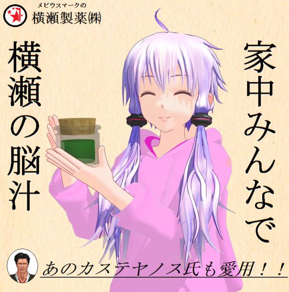 【支援MMD】脳汁のヨコセ