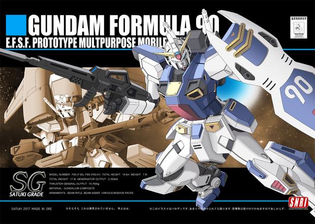 HGUC(偽パケ絵)ガンダムF90