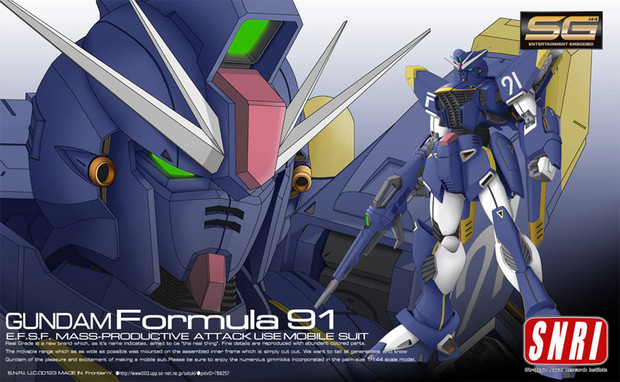 RGニセパケ絵F91(差分)