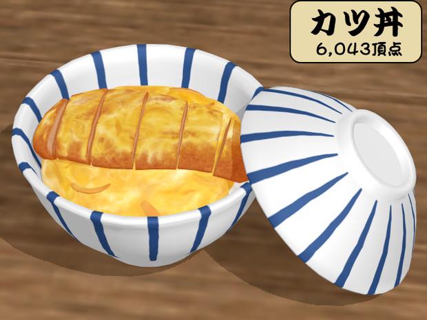 【食品モデル】カツ丼【配布】