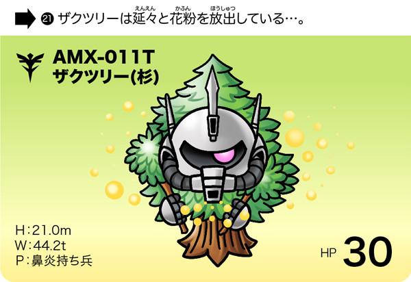 SDガンダムワールド風カード「ザクツリー(杉)」