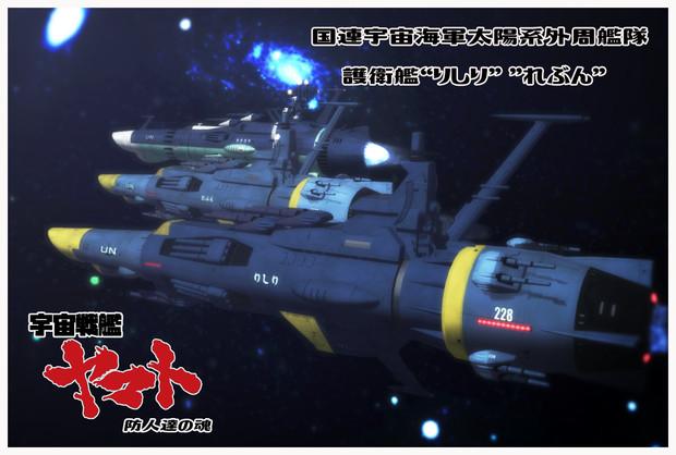 【宇宙戦艦ヤマトMMD】 護衛艦(国連宇宙海軍仕様)