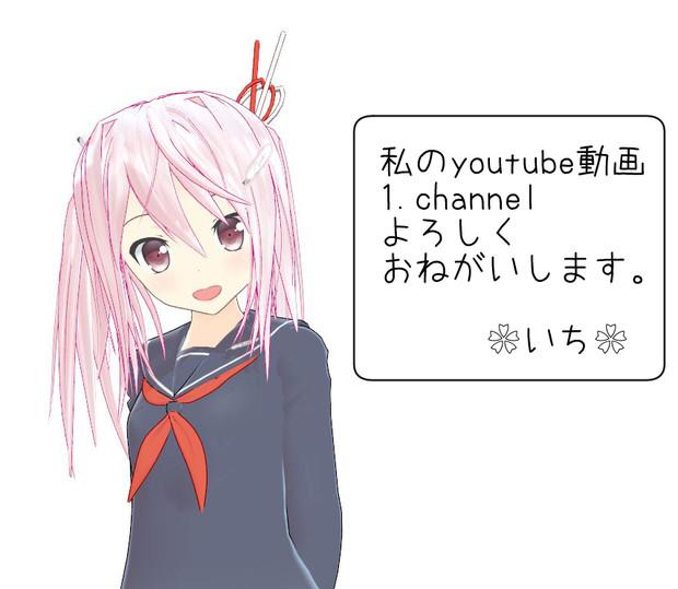 市のバーチャルユーチューバー「1.channel」をよろしくお願いします。