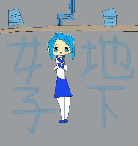 地下女子(クリア記念)