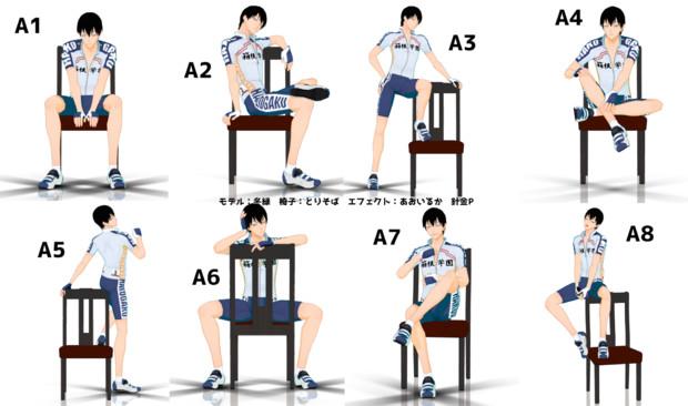 【ポーズ配布】椅子を使ったポーズ