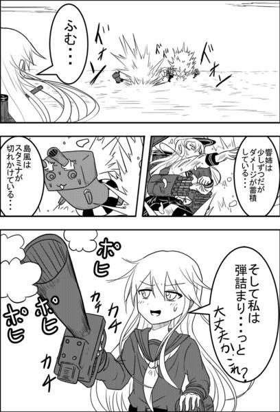 しれーかん電 7-2