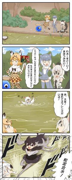 水切り遊びをするジャガー