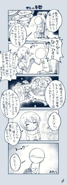 オレ(けものフレンズ)×オレ(けものフレンズ)