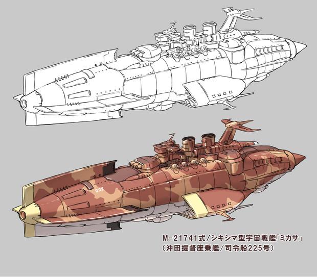 沖田艦(前ド級戦艦風アレンジ)