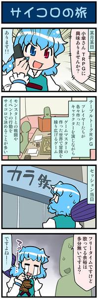 がんばれ小傘さん 2654