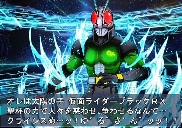 【FGO】最強のライダー【☆☆☆☆☆】