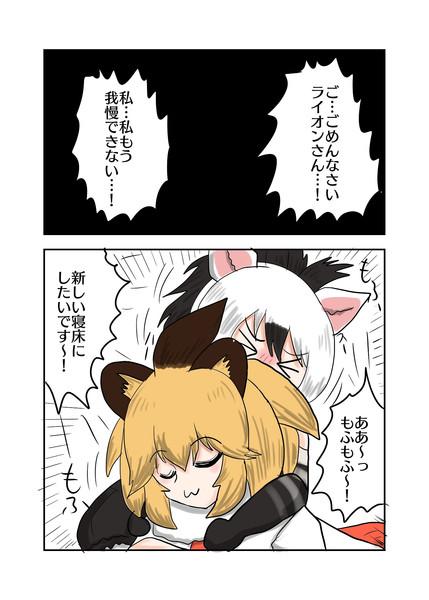 魅惑のライオン