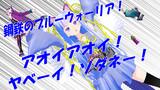 【仮面ライダービルド】うろたえろ西都ども!【VOICEROID】