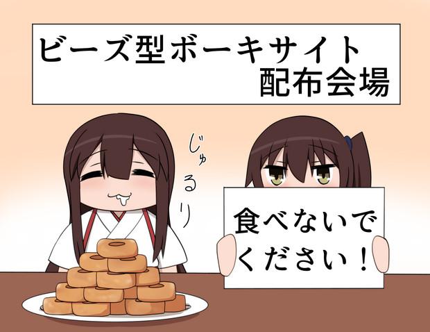 ボーキサイトを配布する赤城と加賀さん