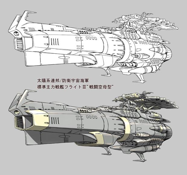 主力戦艦・空母型アポロノーム風味