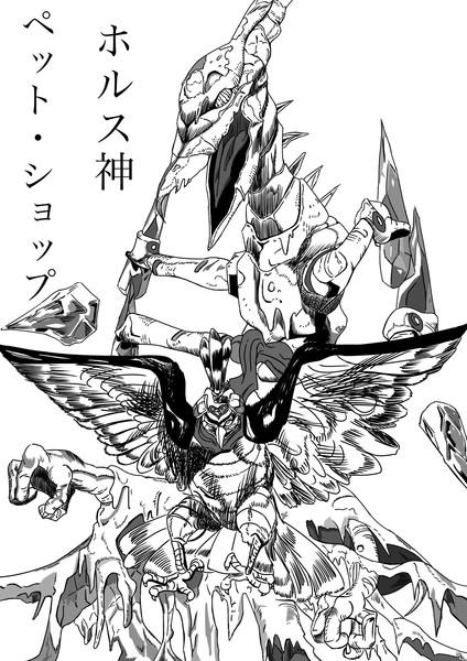 ペット・ショップ 天空の神『ホルス神』