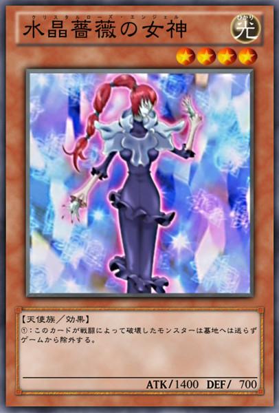 水晶薔薇の女神