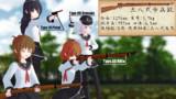 艦娘による銃器紹介 #8「三八式歩兵銃」