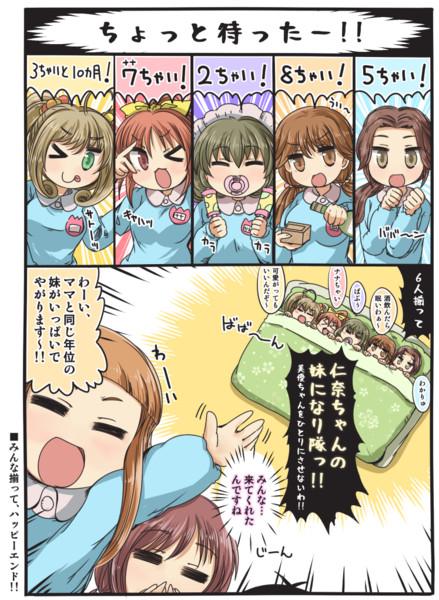 みふねみゆ 6ちゃい(つづき)