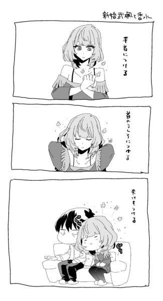 新婚武楓と香水