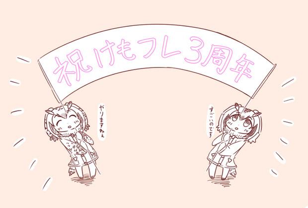 「けものフレンズ」3周年おめでとう!