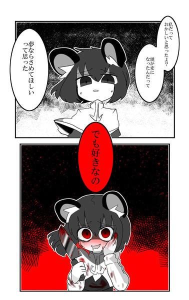 ヤンデレNYN姉貴