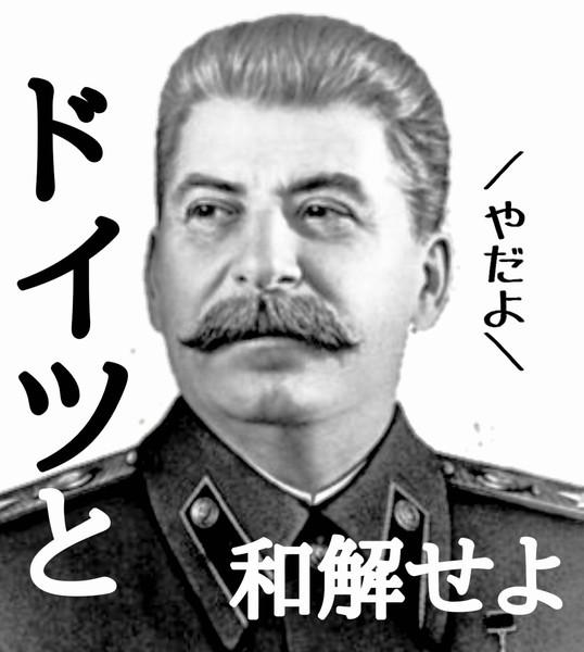 ドイツと和解せよ