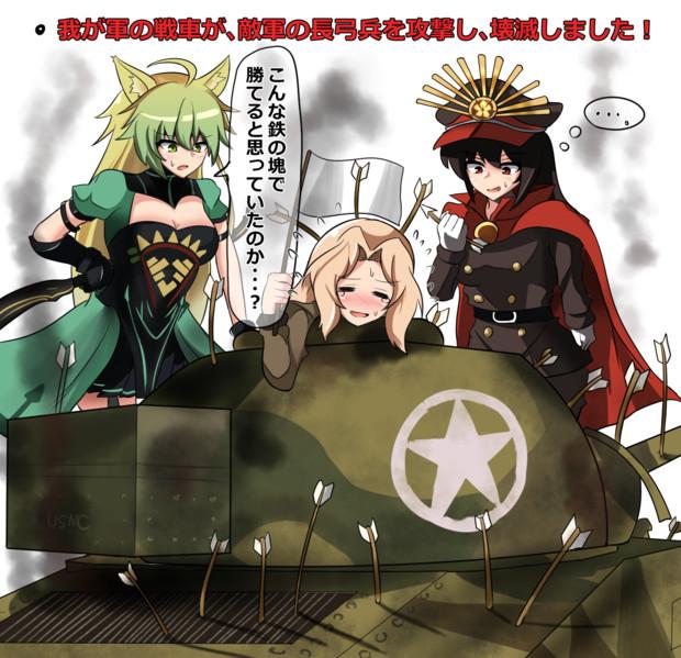 対戦車長弓兵