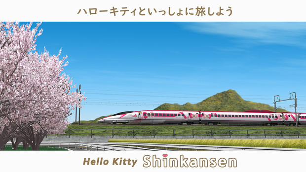 【RailSim】Hello Kitty Shinkansen