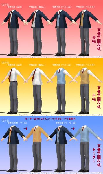 文豪学園お着替え用衣装1.11
