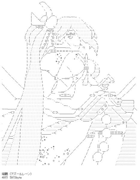 アズールレーン 瑞鶴