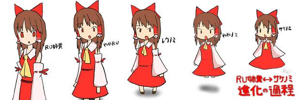 【RU姉貴←→サケノミ】進化の過程.haikeitouka+BB