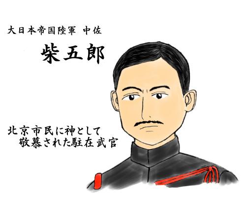 知る人ぞ知る偉人柴五郎 かつろう さんのイラスト ニコニコ静画