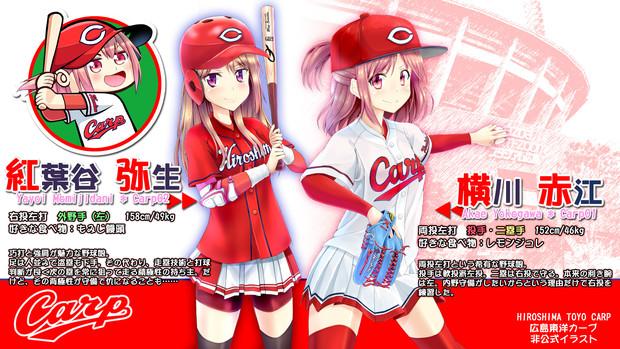12球団オリジナル野球娘壁紙(広島東洋カープ)V2