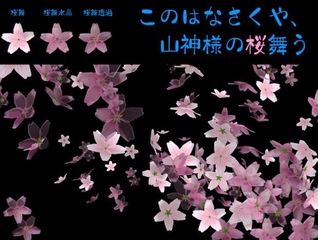 【MME配布】桜舞【立体パーティクル】