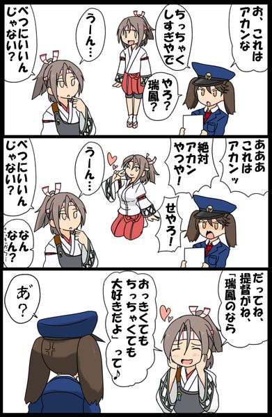 おっぱい警察 龍驤&瑞鳳