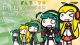アライ式・ボイロキャラクターズ:Ver2