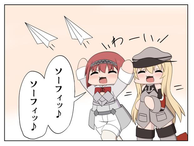 紙飛行機で遊ぶアークとビスマルク
