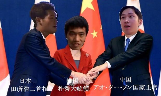 日中韓首脳会談☆