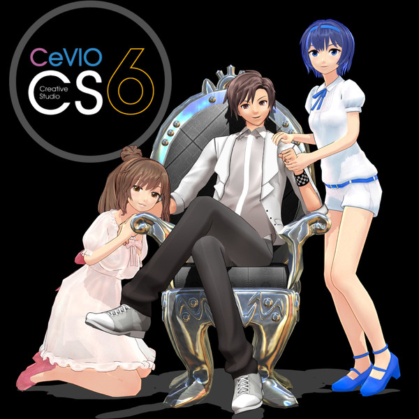 CeVIO Creative Studio CS6 新パッケージ