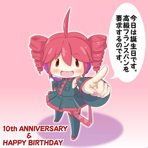 誕生日おめテトー!!