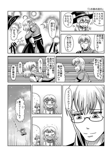 東方壱枚漫画録143「この春の流行」